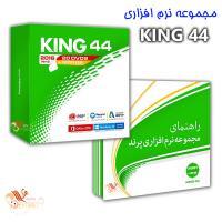 مجموعه نرم افزاری 2016 KING44